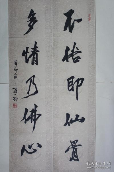 杨再春老师书法  不俗即仙骨