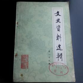 文史资料选辑(89)