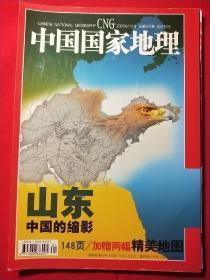 中国国家地理2003.1【山东专辑】( 无地图)