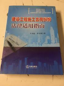 建設工程施工合同糾紛法律適用指南(封面輕微破損)