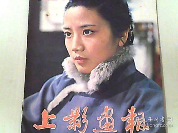 上影画报1983/6