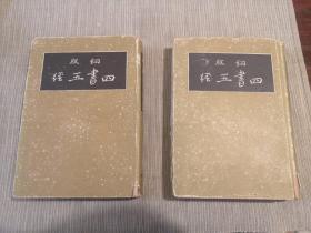 《铜版四书五经》上册中册