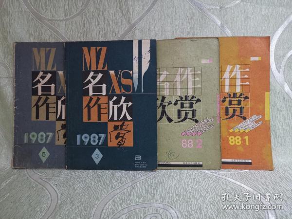 名作欣赏(1988年:第1、2期;1987年:第3、5期)4册合售