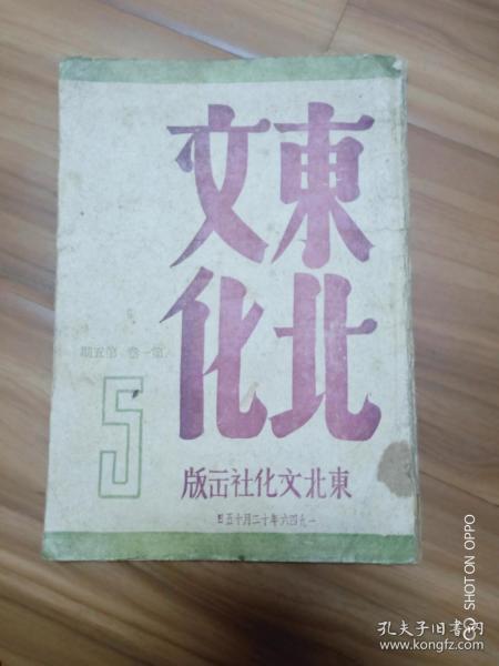东北文化 第一卷第五期(1946年)