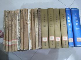 民族团结(1957年1-3期、1958年全年12期、1958年全年12期、1960年1-7期、1961年6-12期、1962年2-12期、1963年全年12期、1965年1-6期、1966年1.2.3.4.6.7期)平装合订           (1957年全年到1966年全年 缺1961年全年精装合订本)合售