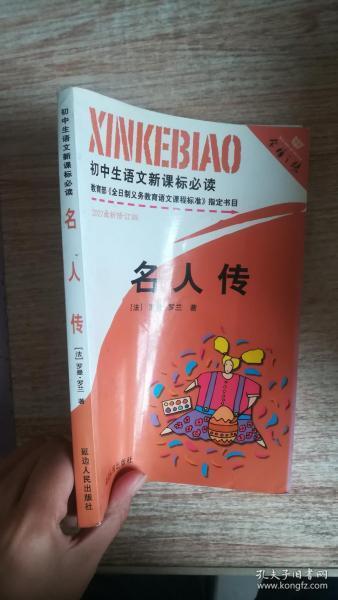 名人传:初中生语文新课标必读
