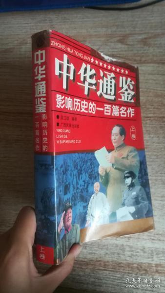 中华通鉴:影响历史的一百篇名作 上卷