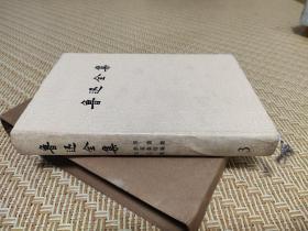 鲁迅全集(第三卷 第3卷):华盖集+华盖集续编+而已集 人民文学出版社 1981年1版2印 布脊精装 有护衣 有套盒