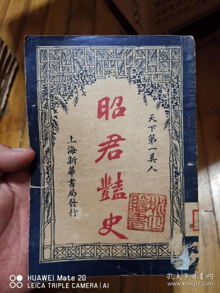 冰心藏书、冰心铃印本,1923年出版,昭君艳史