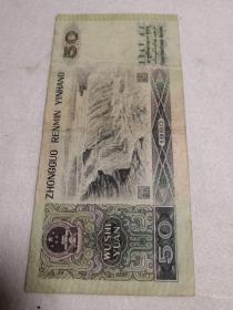 第四套1980版50元 保真