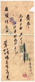 """酒专题---民国发票单据-----民国31年(1942年) 四川省万县""""元丰大曲""""发票 (税票2张)"""