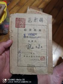 冰心藏书,冰心铃印本,民国三十二年出版,南洋风雨一册,品如图(少前封皮)