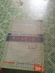 中学英语课文英汉对照译注              **00