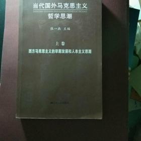 当代国外马克思主义哲学思潮(上中下)