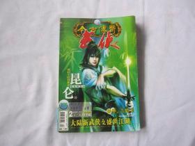 《今古传奇 武侠 2005.23》十二月上半月版