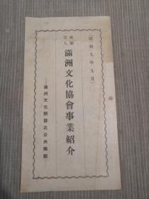 罕见《满洲文化协会事业介绍》