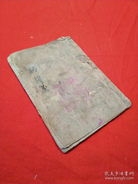 民国老道士手抄科仪书《纳契仪》一册全。后面还有一首道歌。很有意思!