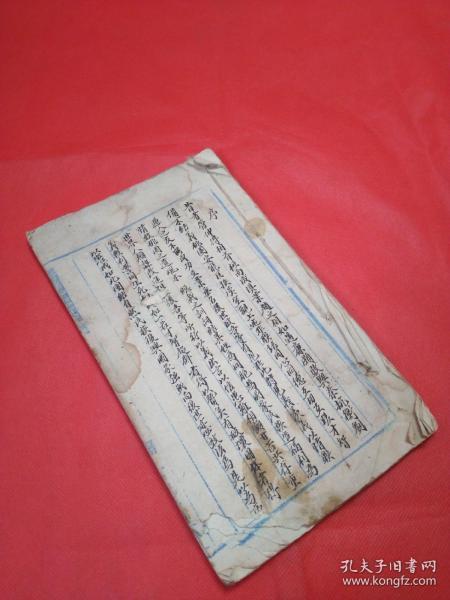 民国四川云阳县结义的《金兰谱》一册全,很有意思!
