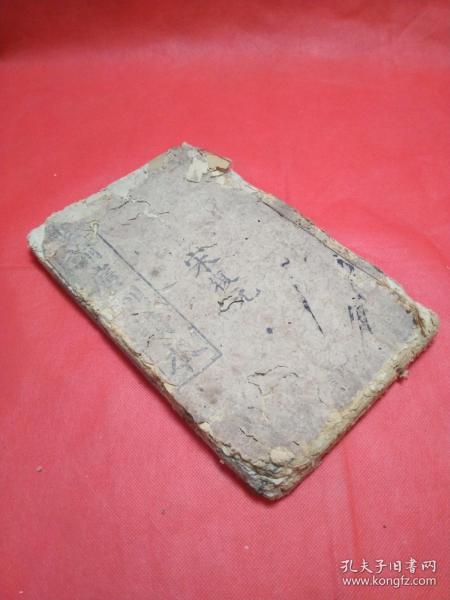 清光绪四川乐山太原家塾家刻《圣谕广训读本》一厚册全,有时任乐山学政作序。