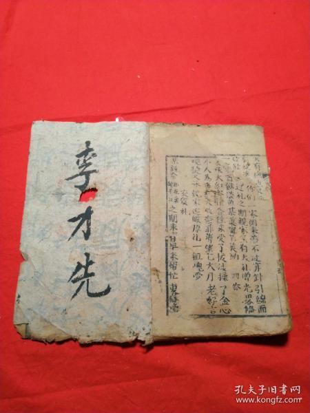 少见的清代木刻民俗书籍《居家通用》有图像杂字,婚丧嫁娶的内容。包罗万象,堪称是古代的农家的百科全书。