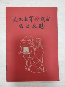 文化大革命期间出土文物、画集、画册、画选