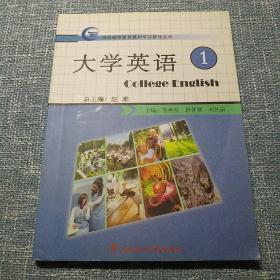 大学英语(一)