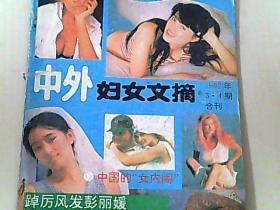 中外妇女文摘(1992年3.4期合刊)..