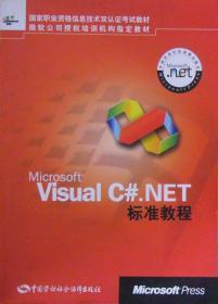 Microsoft Visual C#.NET 标准教程/国家职业资格信息技术双认证考试教材 微软公司指定培训教材 计算机编程 软件开发程序实例