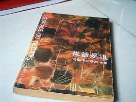 万有文库:九国志 附拾遗【1937年初版本】