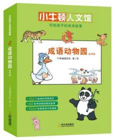 小牛顿人文馆.写给孩子的成语故事:成语动物园(1-4)(全四册)