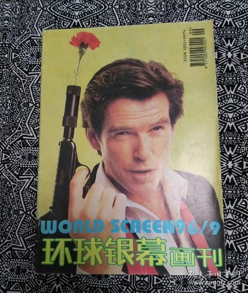 《环球银幕画刊》(1996年第9期)