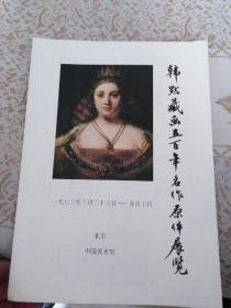 1982年中央美术馆《韩默藏画五百年名作展览》彩鱼介绍书