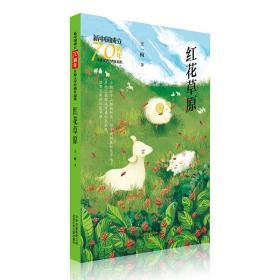 新中国成立70周年儿童文学经典作品集-红花草原