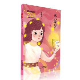 新中国成立70周年儿童文学经典作品集-幸运星