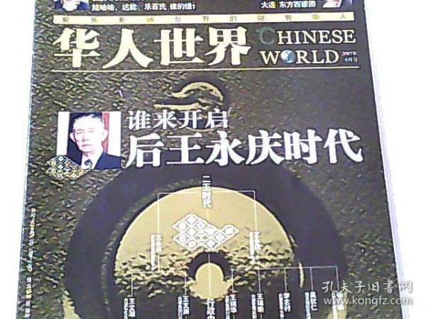 华人世界2007年第6期
