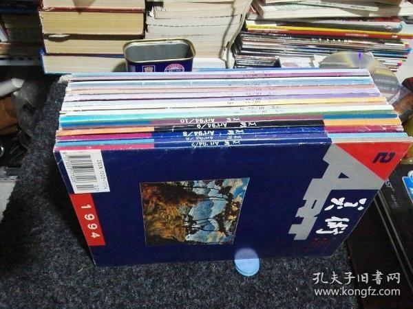美术1994年第2.6.8.9.10期+1995年1.2.3.4.7.8.9.1.11.12.期(十五本合售)