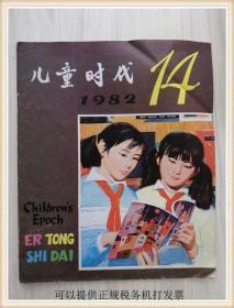 儿童时代1982年14期