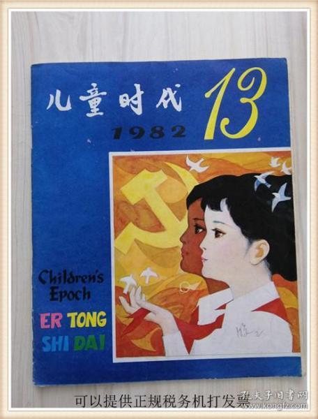 儿童时代1982年13期