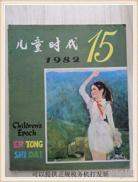儿童时代1982年15期