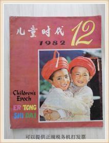 儿童时代1982年12期