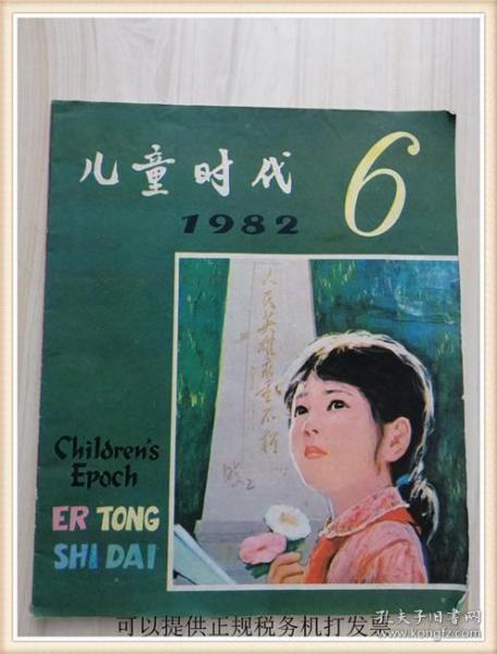 儿童时代1982年6期
