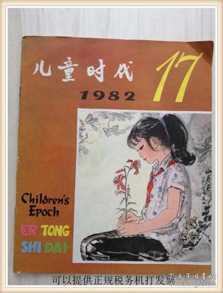 儿童时代1982年17期