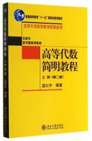 高等代数简明教程(上册)