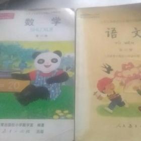 九年义务教育小学语文,数学第八册〈2本合售)