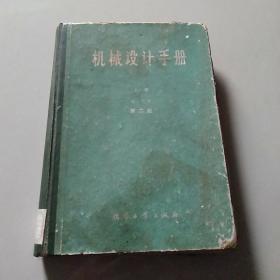 机械设计手册