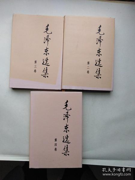 毛泽东选集 第四卷