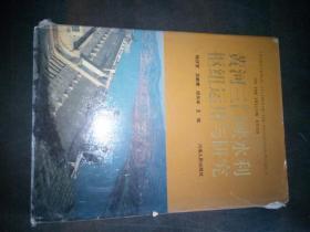 黄河三门峡水利枢纽运用与研究