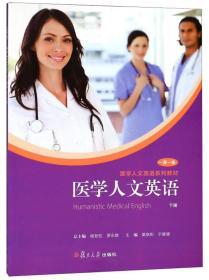 医学人文英语(下册)/一课一练·医学人文英语系列教材