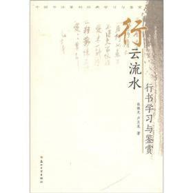 中国书法篆刻经典学习与鉴赏·行云流水:行书学习与鉴赏