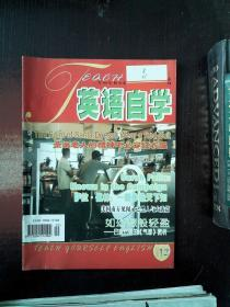 英语自学 2008.12
